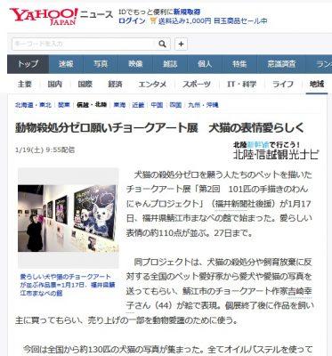 2019.1.19 Yahooニュース
