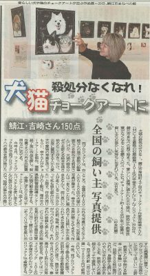 101匹手描きのわんにゃんプロジェクト 福井新聞掲載2