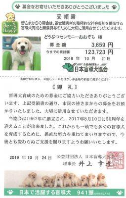 公益財団法人 日本盲導犬協会 募金 2019