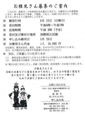 2019.6.23 高林寺さんお稚児さん2