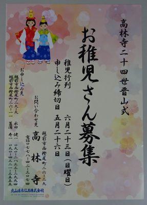 2019.6.23 高林寺さんお稚児さん