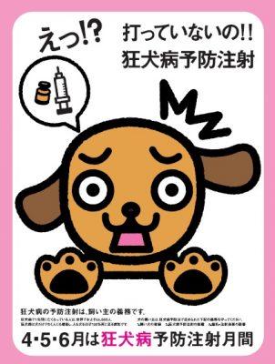 2019 厚生労働省 狂犬病予防 ポスター2