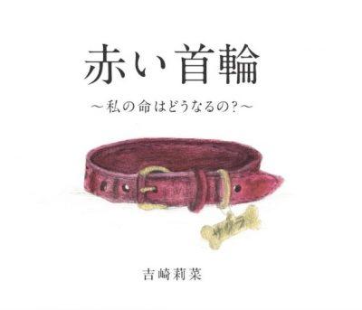 吉崎莉菜ちゃん作品7