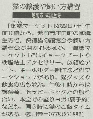 2019.6.20 県民福井新聞 御誕生寺イベント