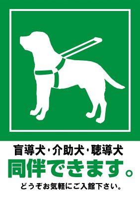 おおぞら玄関 補助犬ホ゜スター