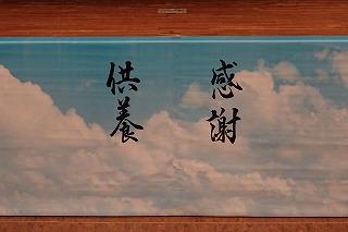 2019.7.21 動物慰霊祭大法要41