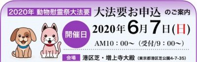 2020 動物慰霊祭大法要 申込みバナー
