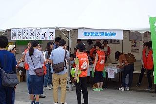 2019.9.14 中央行事フェスティバル東京都愛玩動物協会4