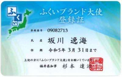 2019 ふくいブランド大使 登録証