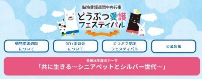 2019.9.14 中央行事動物愛護フェスティバル