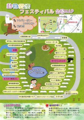 2019 石川県動物愛護フェスティバルチラシ裏