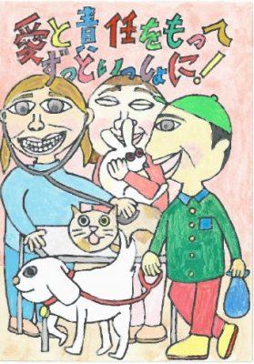 2019動物愛護週間ポスター2