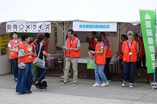 2019.9.14 中央行事フェスティバル東京都愛玩動物協会2