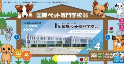 2019.9.24 国際ペット専門学校ホームページ