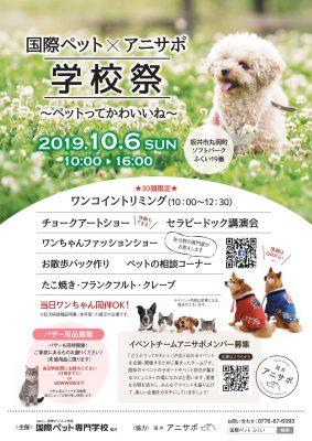 国際ペット×福井アニサポ 学校祭2019チラシ