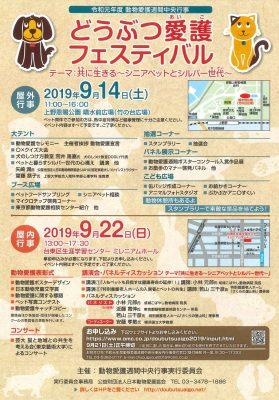 2019.9.14 中央行事 どうぶつ愛護フェスティバルチラシ