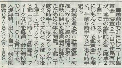 2019.9.19 金剛院さん 福井新聞