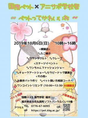 国際ペット×福井アニサポ 学校祭2019チラシ2