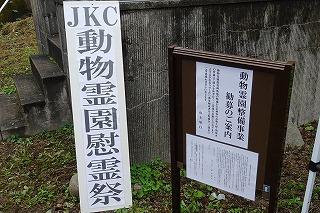 2019.9.21 JKC動物霊園慰霊祭5