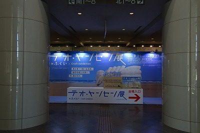2019.10 テオ・ヤンセン展2