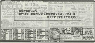 2019.10.11福井新聞