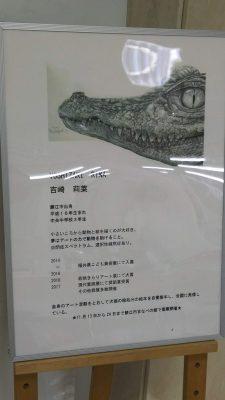 201910 吉崎莉菜 鯖江市役所2
