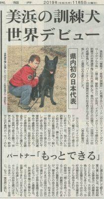 2019.11.5 福井警察犬・家庭犬訓練所 日刊県民福井新聞掲載