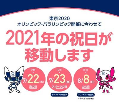 2021 祝日移動 オリンピック
