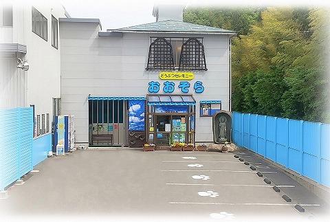福井ペット火葬場おおぞら 福井県福井市敦賀市など 犬猫等葬儀社