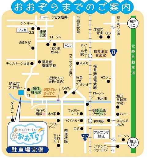 福井ペット葬儀社おおぞらまでの地図